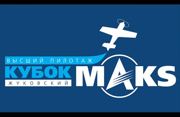 «Кубок МАКС-2019» предстанет как самое зрелищное соревнование по самолётному спорту